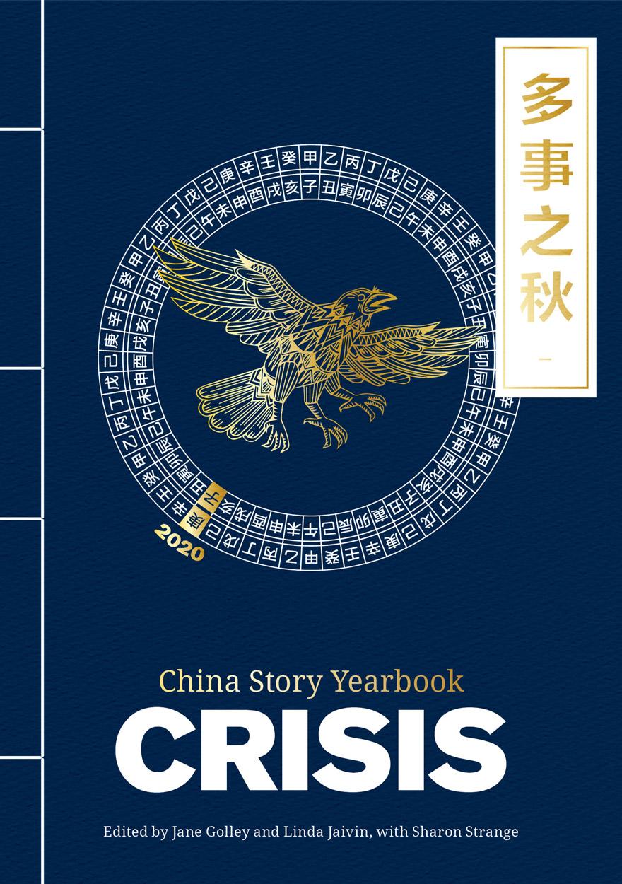China Story Yearbook 2020: Crisis